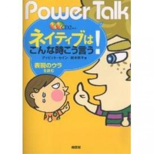 ネイティブはこんな時こう言う! Power Talk 表現のウラを読む/ディビッド・セイン/鈴木衣子
