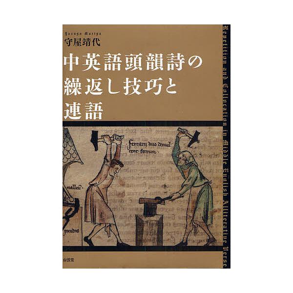 中英語頭韻詩の繰返し技巧と連語/守屋靖代