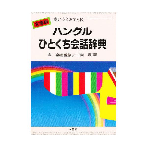 ハングルひとくち会話辞典 あいうえおで引く 文庫版/二宮豊