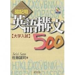 暗記用英語構文500 大学入試/佐藤誠司