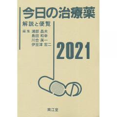 今日の治療薬 解説と便覧 2021/浦部晶夫/島田和幸/川合眞一