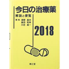 今日の治療薬 解説と便覧 2018/浦部晶夫/島田和幸/川合眞一