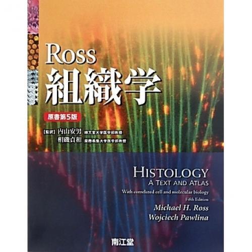 Ross組織学/MichaelH.Ross/WojciechPawlina/内山安男