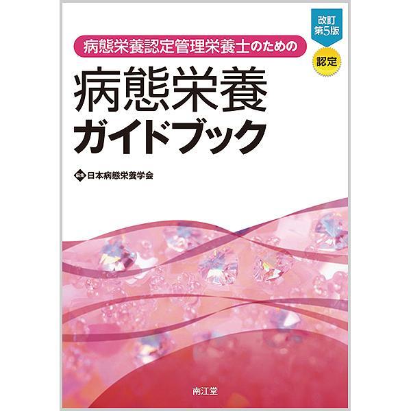 病態栄養認定管理栄養士のための病態栄養ガイドブック 認定/日本病態栄養学会