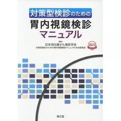 対策型検診のための胃内視鏡検診マニュアル/日本消化器がん検診学会対策型検診のための胃内視鏡検診マニュアル作成委員会