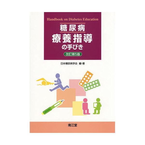 糖尿病療養指導の手びき/日本糖尿病学会