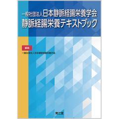 一般社団法人日本静脈経腸栄養学会静脈経腸栄養テキストブック/日本静脈経腸栄養学会