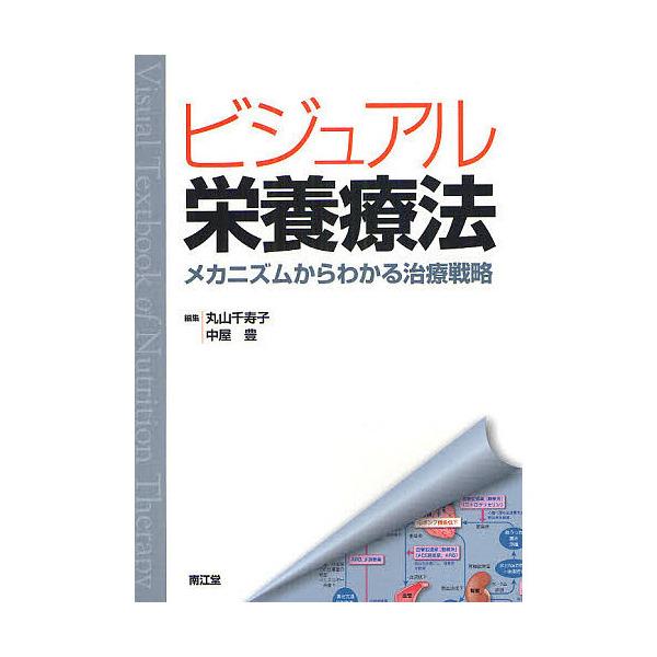 ビジュアル栄養療法 メカニズムからわかる治療戦略/丸山千寿子/中屋豊