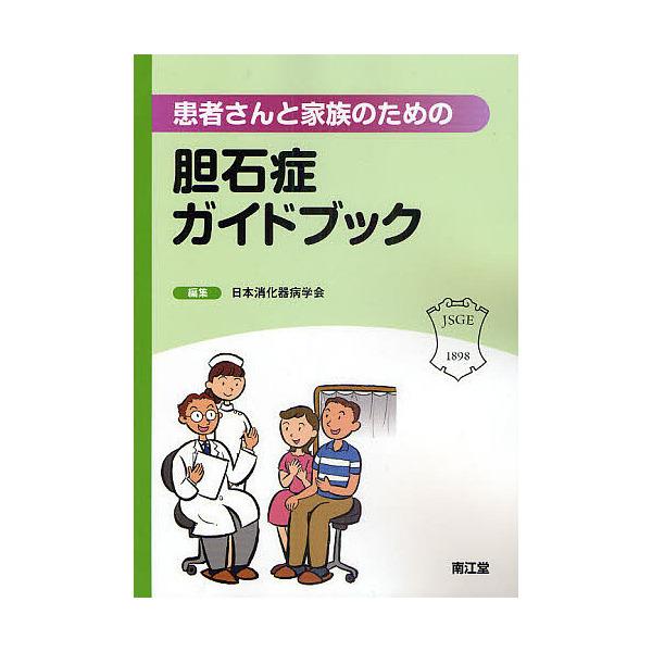 患者さんと家族のための胆石症ガイドブック/日本消化器病学会