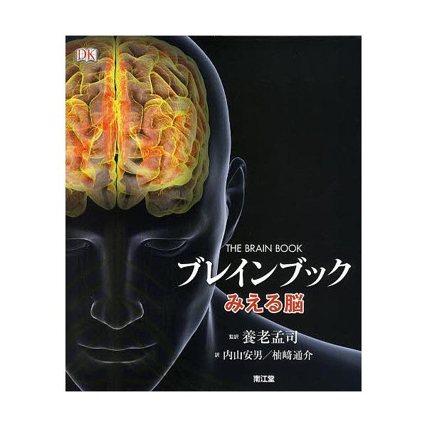 ブレインブック みえる脳/養老孟司/内山安男/柚崎通介
