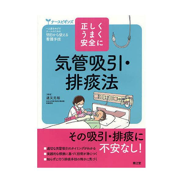 気管吸引・排痰法 正しくうまく安全に/道又元裕