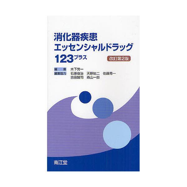 消化器疾患エッセンシャルドラッグ123プラス/木下芳一/石原俊治