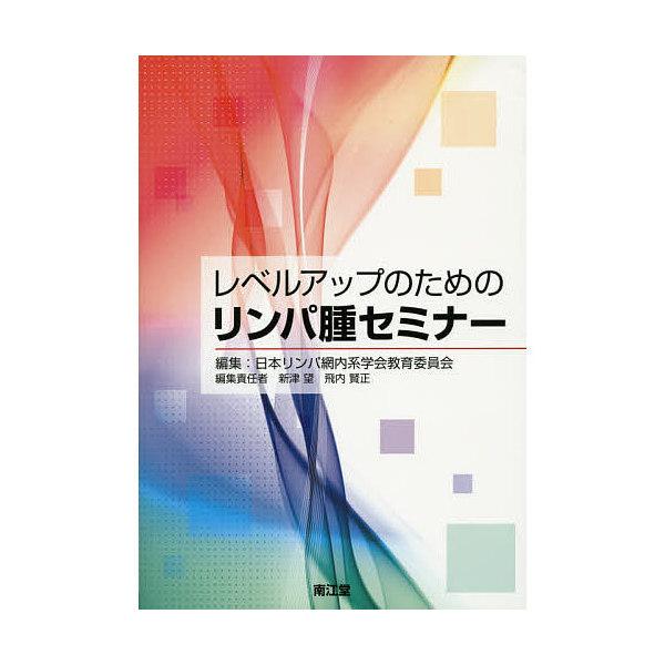 レベルアップのためのリンパ腫セミナー/日本リンパ網内系学会教育委員会