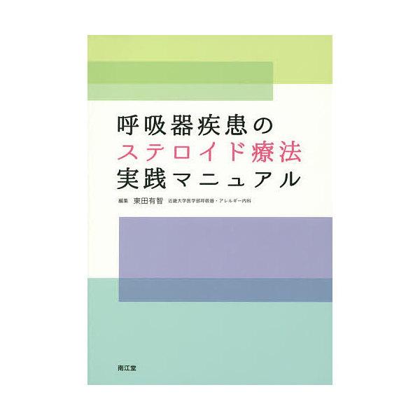 呼吸器疾患のステロイド療法実践マニュアル/東田有智