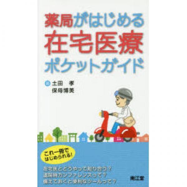 薬局がはじめる在宅医療ポケットガイド/土田孝/保母博美