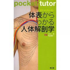 体表からわかる人体解剖学 ポケットチューター/RichardTunstall/NehalShah/大川淳