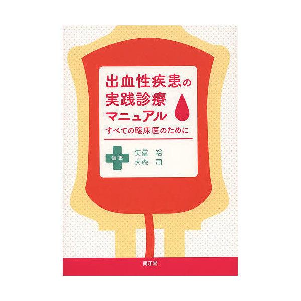 出血性疾患の実践診療マニュアル すべての臨床医のために/矢冨裕/大森司