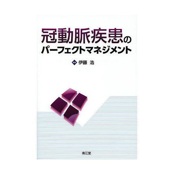 冠動脈疾患のパーフェクトマネジメント/伊藤浩