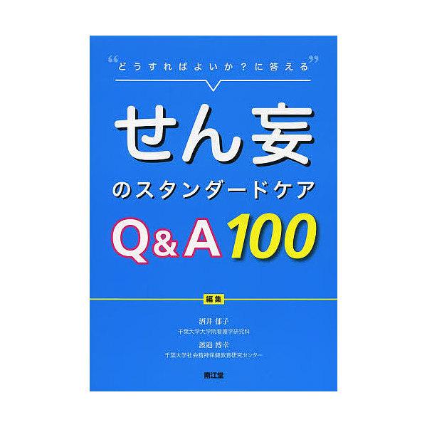 せん妄のスタンダードケアQ&A100 どうすればよいか?に答える/酒井郁子/渡邉博幸