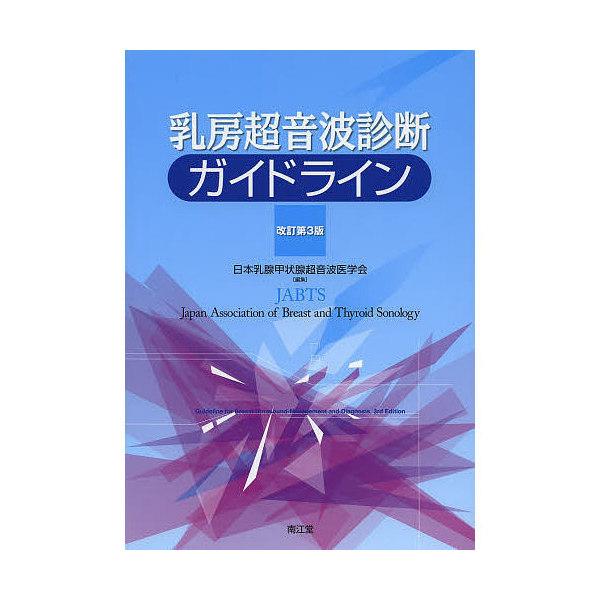乳房超音波診断ガイドライン/日本乳腺甲状腺超音波医学会