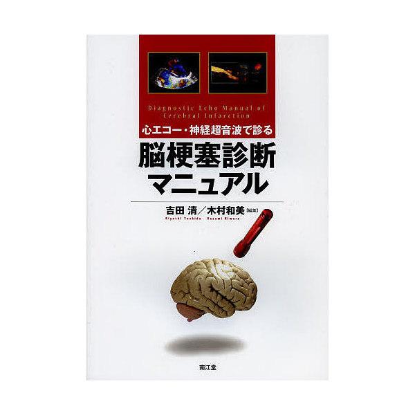 心エコー・神経超音波で診る脳梗塞診断マニュアル/吉田清/木村和美