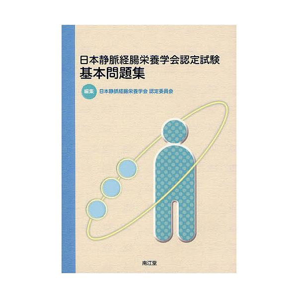 日本静脈経腸栄養学会認定試験基本問題集/日本静脈経腸栄養学会認定委員会
