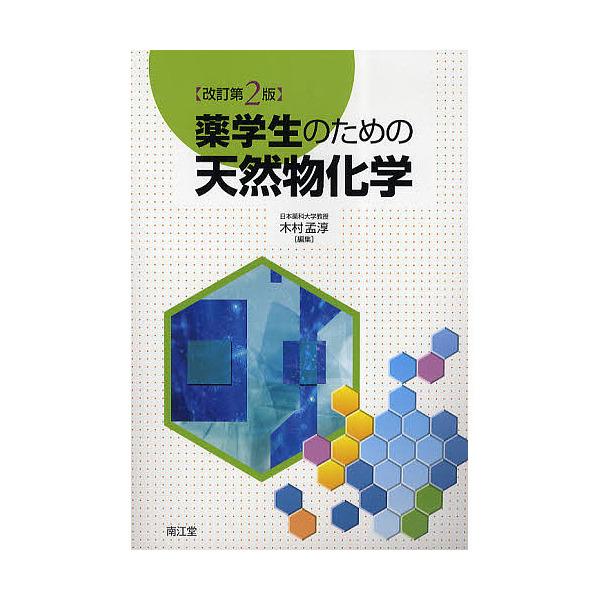 LOHACO - 薬学生のための天然物化学/木村孟淳 (薬学) bookfan for LOHACO