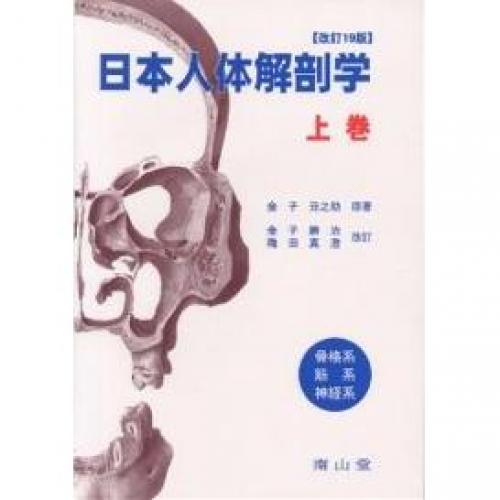 日本人体解剖学 上巻/金子勝治