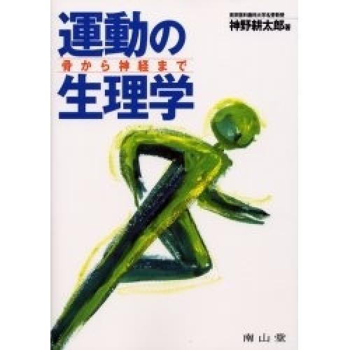 運動の生理学 骨から神経まで/神野耕太郎