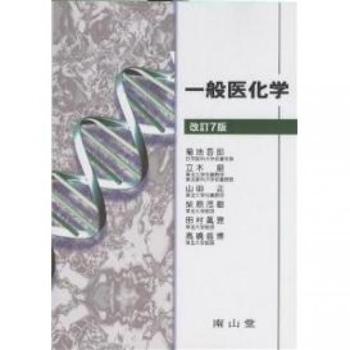 一般医化学/菊池吾郎