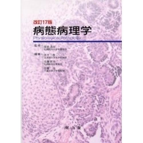 病態病理学