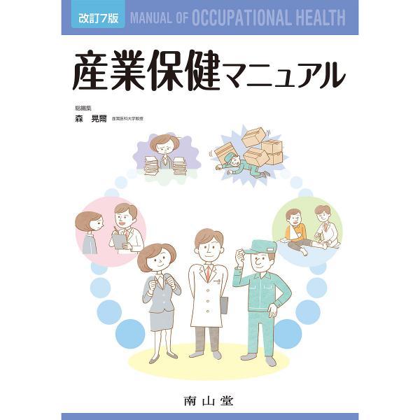 産業保健マニュアル/森晃爾