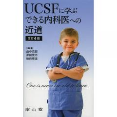 UCSFに学ぶできる内科医への近道/山中克郎/澤田覚志/植西憲達