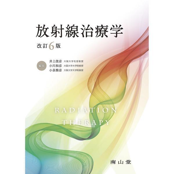 放射線治療学/井上俊彦/小川和彦/小泉雅彦