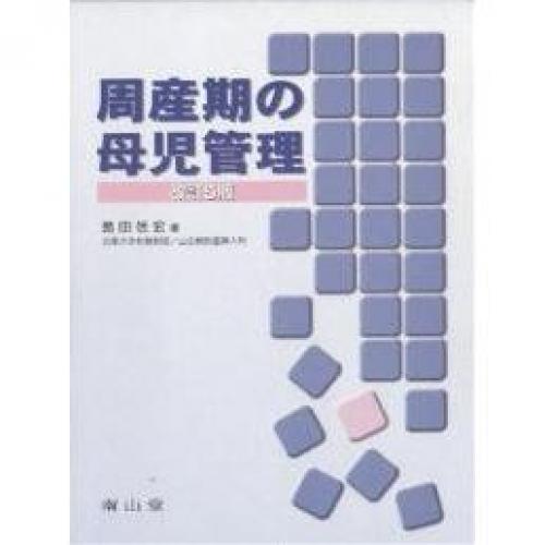 周産期の母児管理/島田信宏