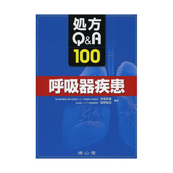 処方Q&A100呼吸器疾患/井端英憲/坂野昌志