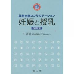 妊娠と授乳 薬物治療コンサルテーション/伊藤真也/村島温子