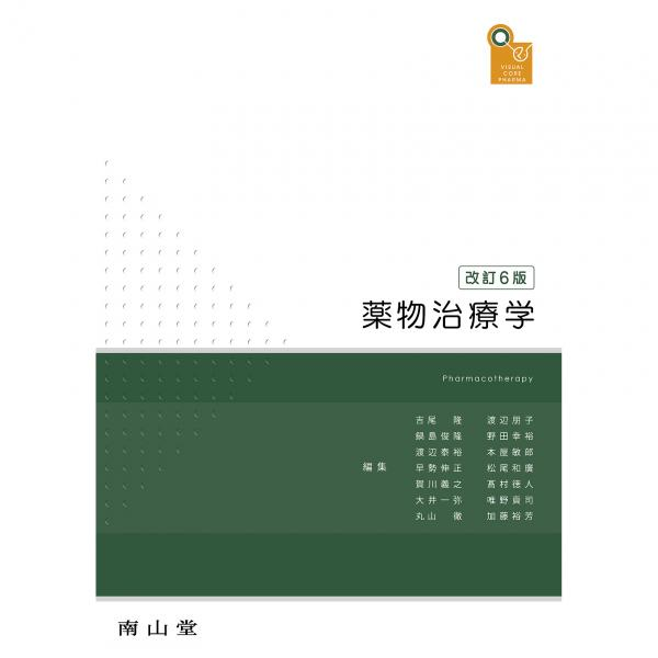 薬物治療学 VISUAL CORE PHARMA/吉尾隆/鍋島俊隆/渡辺泰裕