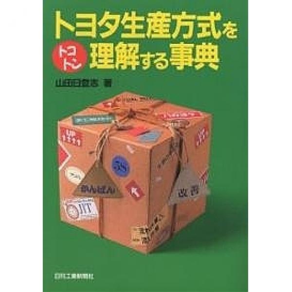 トヨタ生産方式をトコトン理解する事典/山田日登志