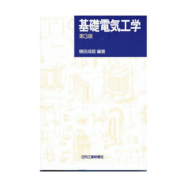 基礎電気工学/横田成昭