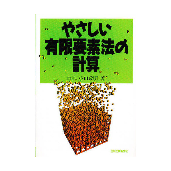 やさしい有限要素法の計算/小田政明