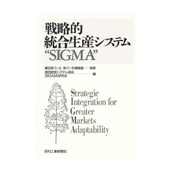 """戦略的統合生産システム""""SIGMA""""/関西経営システム協会/SIGMA研究会"""