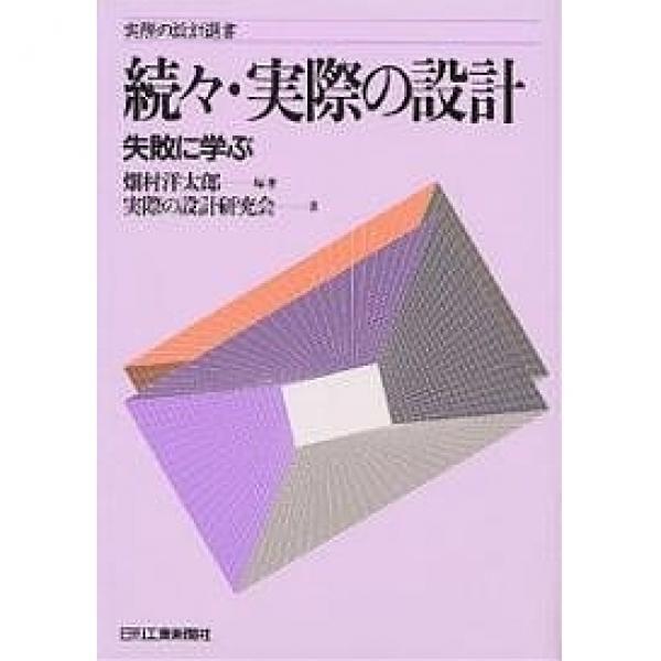 実際の設計 続々/畑村洋太郎/実際の設計研究会