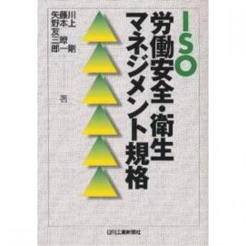 ISO労働安全・衛生マネジメント規格/川上剛