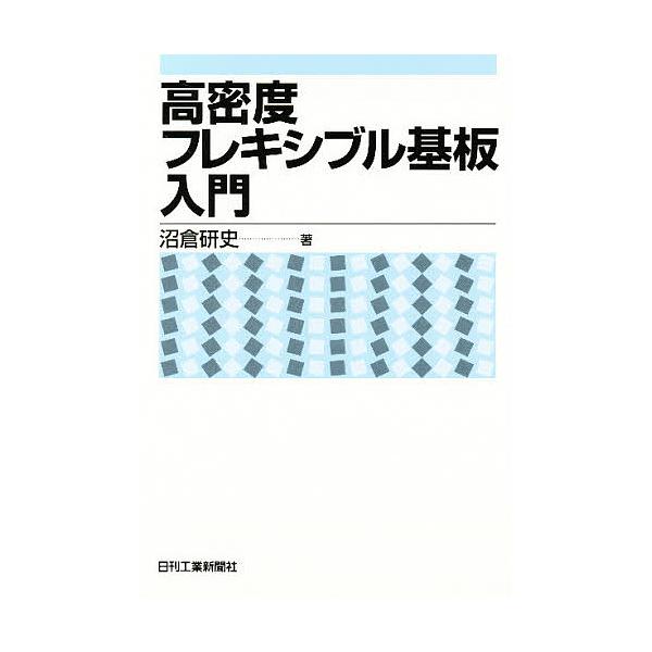 高密度フレキシブル基板入門/沼倉研史