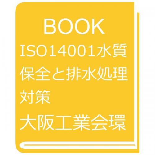 ISO14001水質保全と排水処理対策/大阪工業会環境推進小委員会大気・水質分科