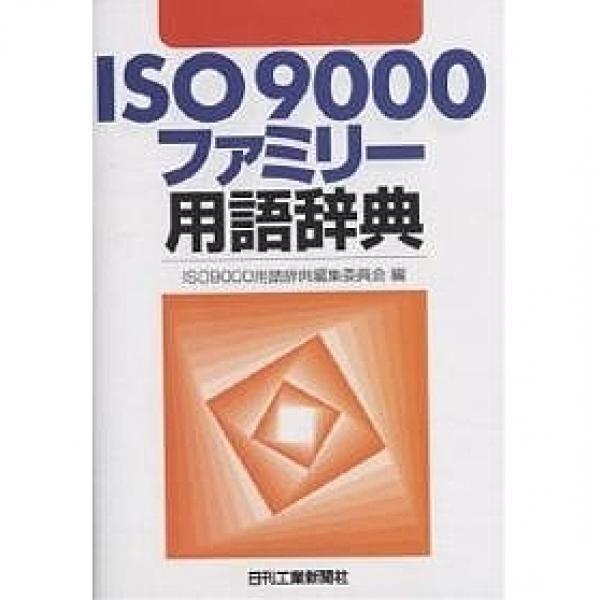 ISO9000ファミリー用語辞典/ISO9000用語辞典編集委員会