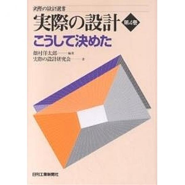 実際の設計 第4巻/畑村洋太郎/実際の設計研究会