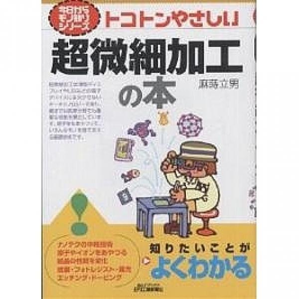 トコトンやさしい超微細加工の本/麻蒔立男