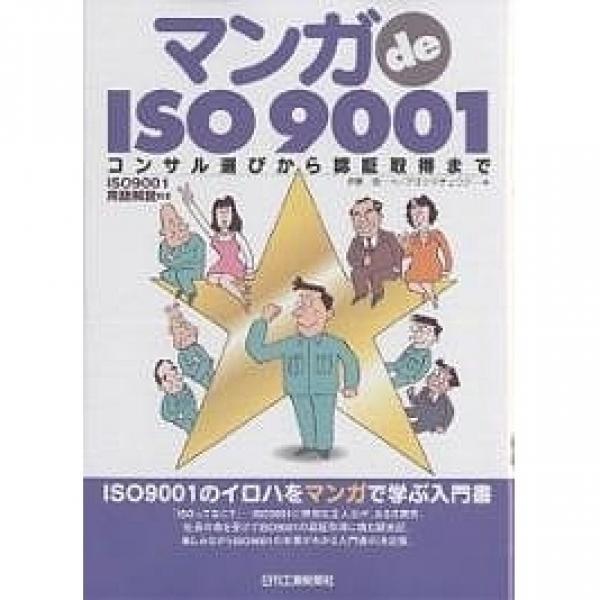 マンガde ISO9001 コンサル選びから認証取得まで/伊藤明/アオシマチュウジ
